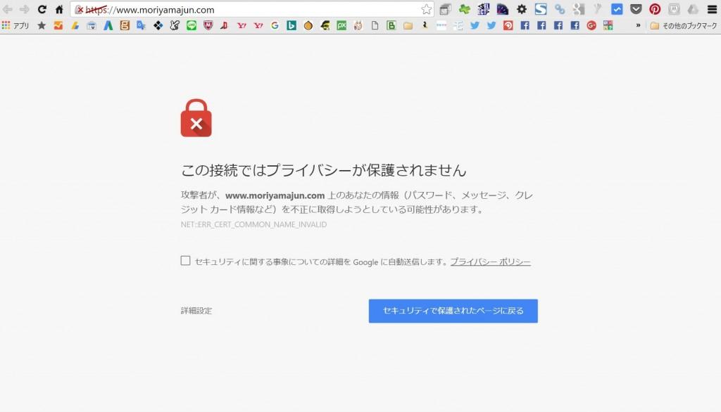 SSL化エラー
