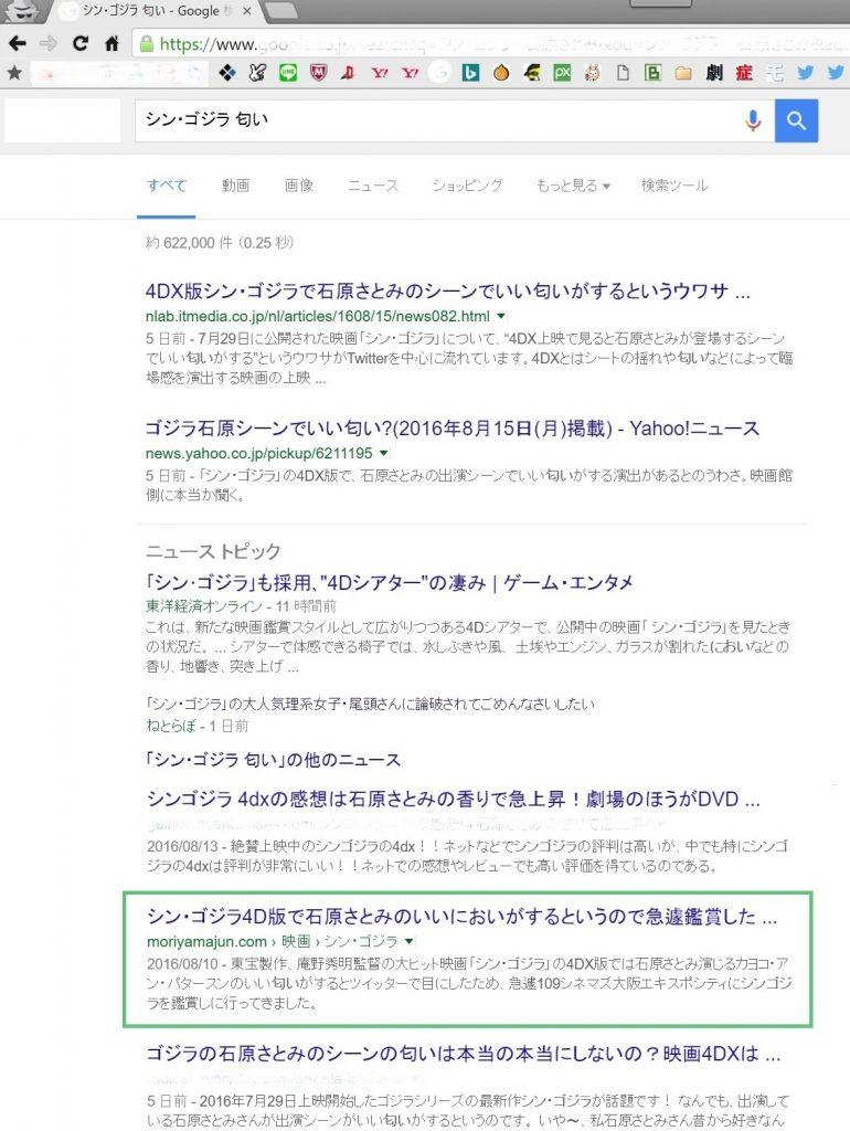 グーグル検索結果シンゴジラにおい