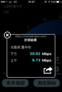 mineoの通信速度例