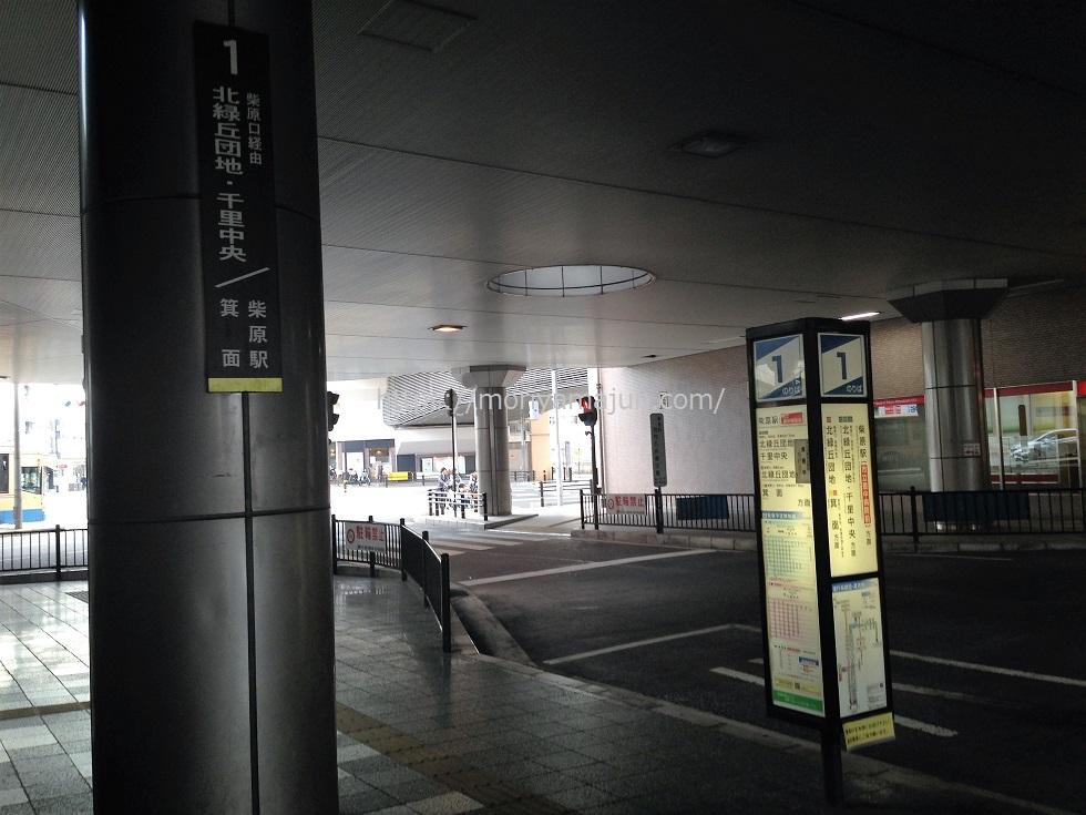 阪急バス豊中1番のりば