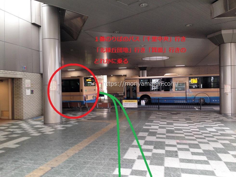 阪急バス豊中バス乗り場1番千里中央行き