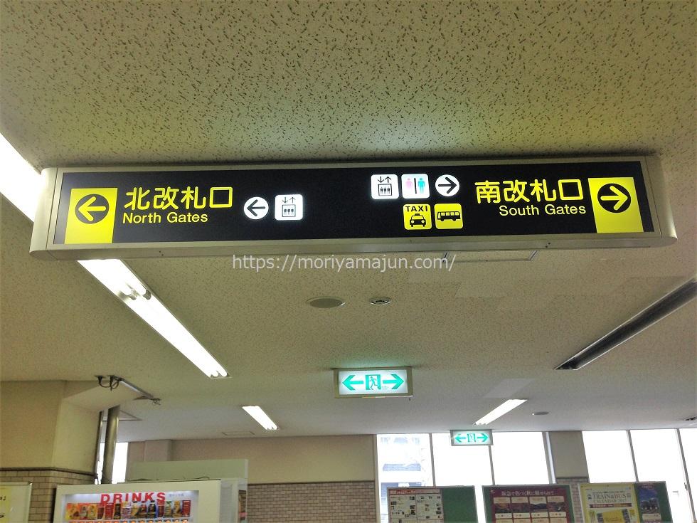 阪急豊中駅南改札口を目指す