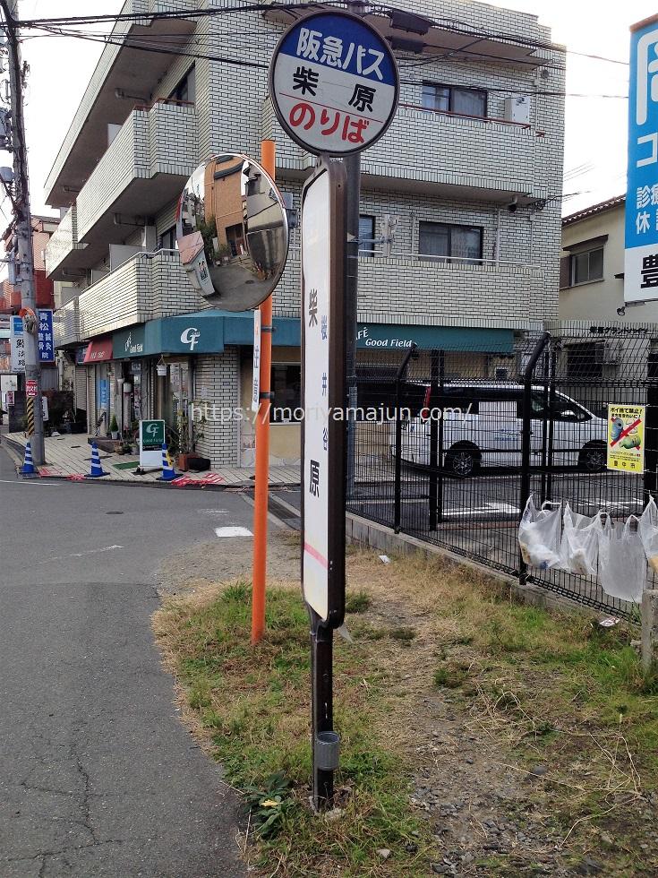 阪急バス柴原バス停