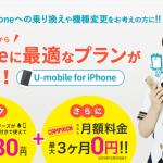 u-mobileforiphone