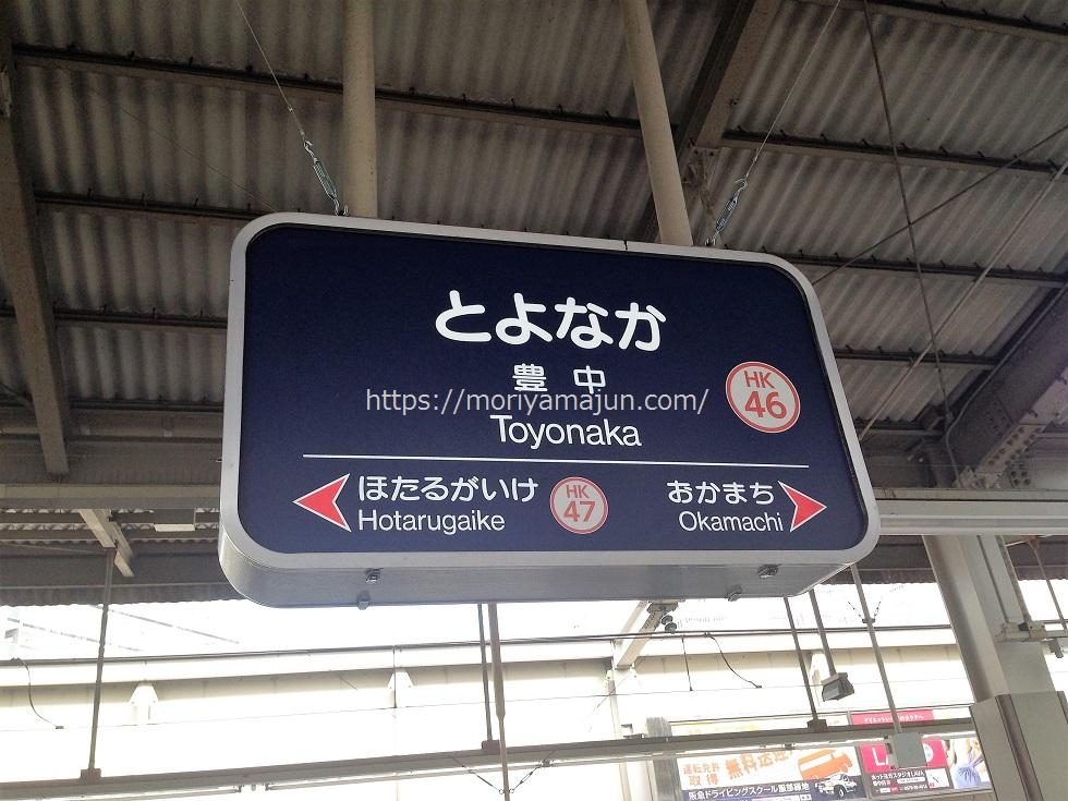 阪急豊中駅駅票