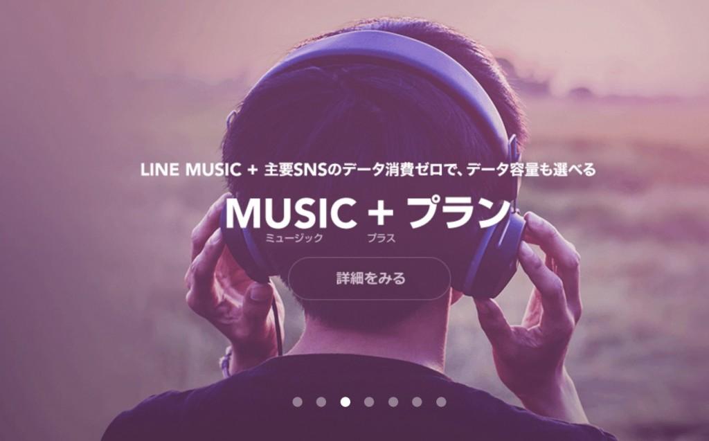 MUSIC+プランとは
