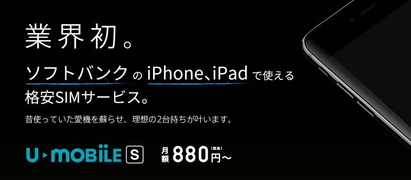 【U-mobile S】ソフトバンクiPhoneをSIMロック解除なしで使える格安SIMついに登場!