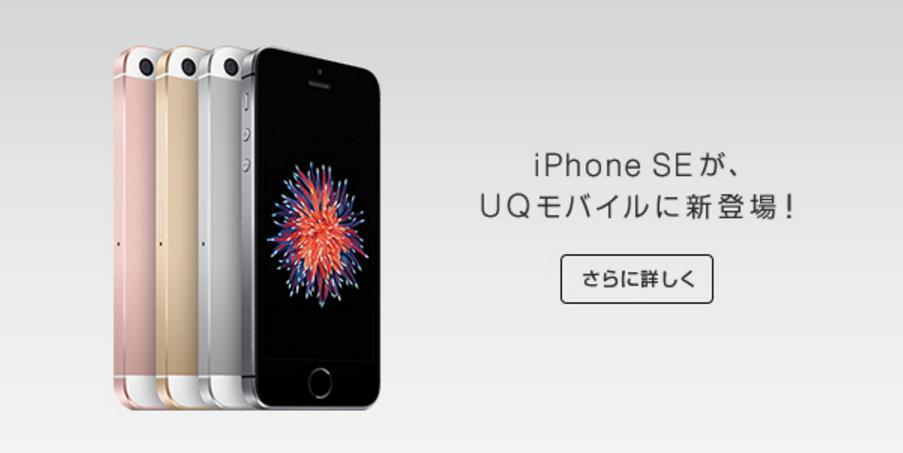 UQモバイルが取り扱うiPhone SE端末セット
