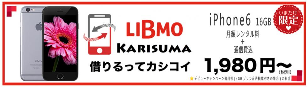 LIBMOのiPhoneをレンタルできる「借りスマ」とは
