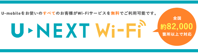 U-mobileユーザーが無料で利用できるU-NEXT Wi-Fiについて