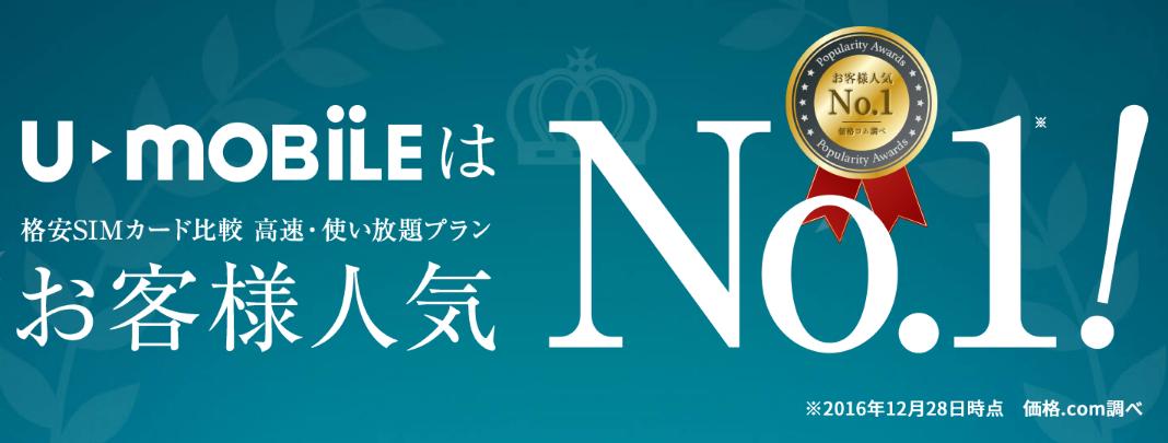 U-mobileはお客様人気No.1