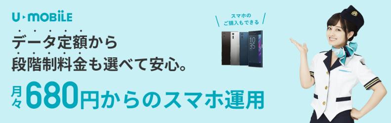 シンプルな料金が安心のU-mobileダブルフィックス・1GB・3GB・5GBとは?