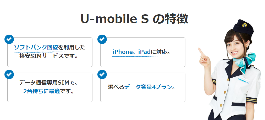 U-mobileは業界初ソフトバンク回線を使った格安SIMです