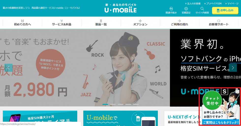 U-mobileのサポートチャットはU-mobileサイトの画面右下からできる