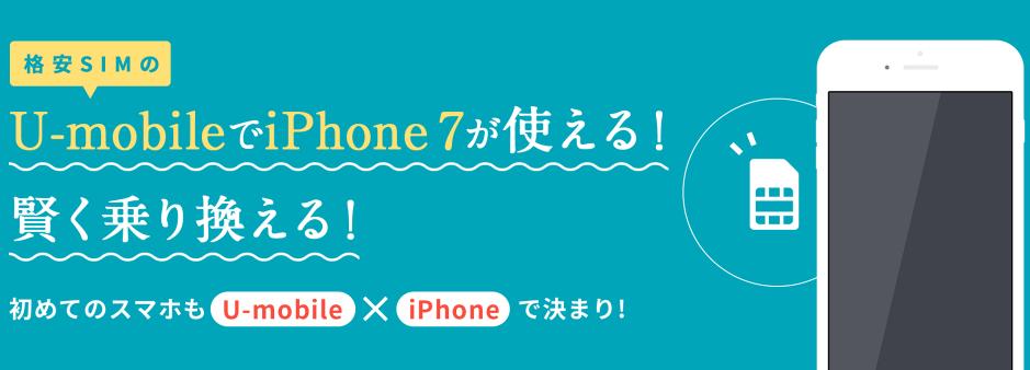 U-mobileでiPhoneが使える!