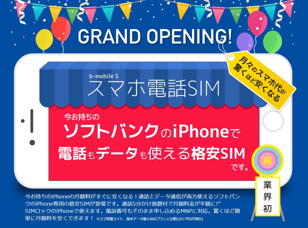 「b-mobile S スマホ電話SIM」とは?