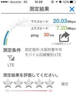 mineoDプランランチタイム通信速度