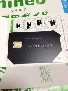 mineoAプランのSIMカード(nanoSIM)