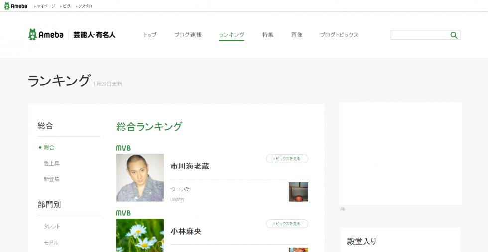芸能人・有名人ブログランキングならAmebaブログ(アメーバブログ、アメブロ)