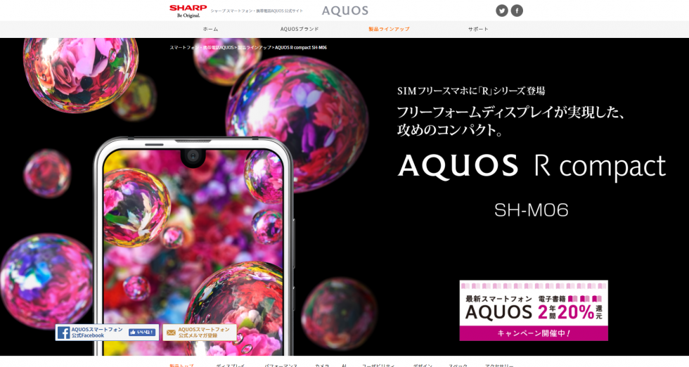 国内メーカーSHARPの新SIMフリースマホ端末、AQUOS R compact SH-M06リリース!値段・スペックと、どこで買うのか?