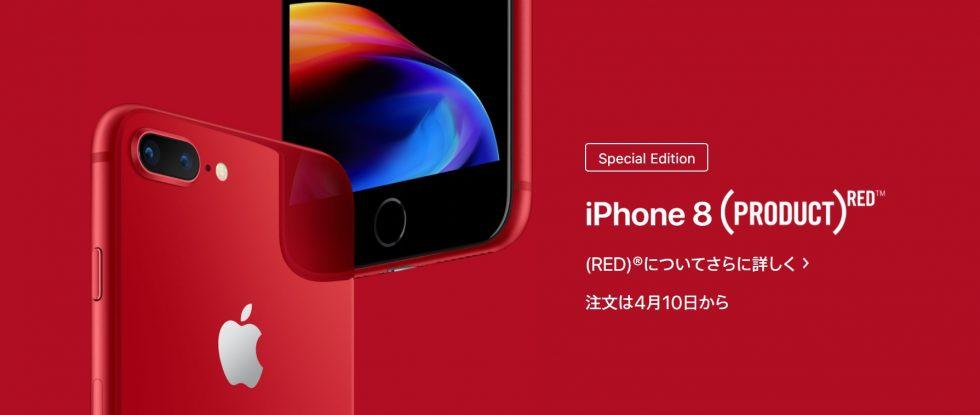 iPhone 8 / iPhone 8 Plus に人気の「赤色」登場!Product Redは格安SIMで動かそう!
