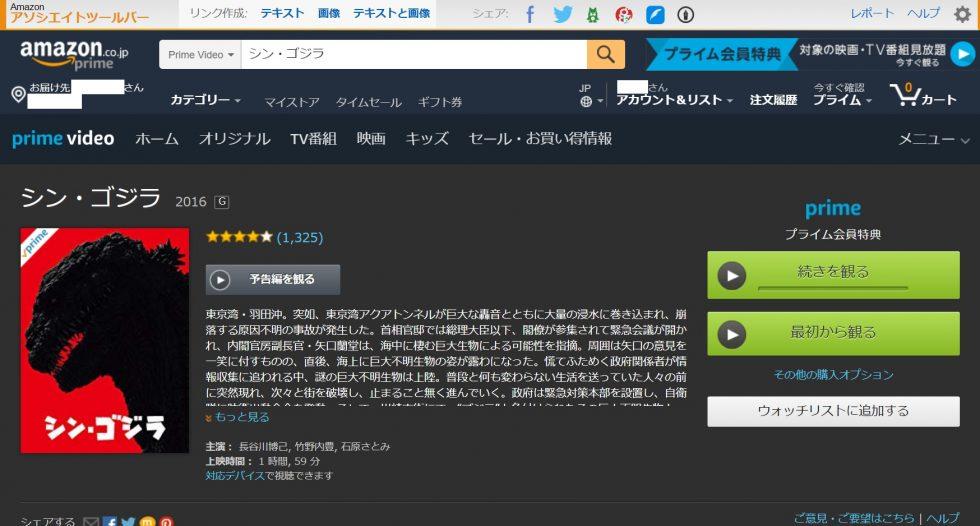 Amazonプライムのプライム・ビデオ見放題に『シン・ゴジラ』が追加!