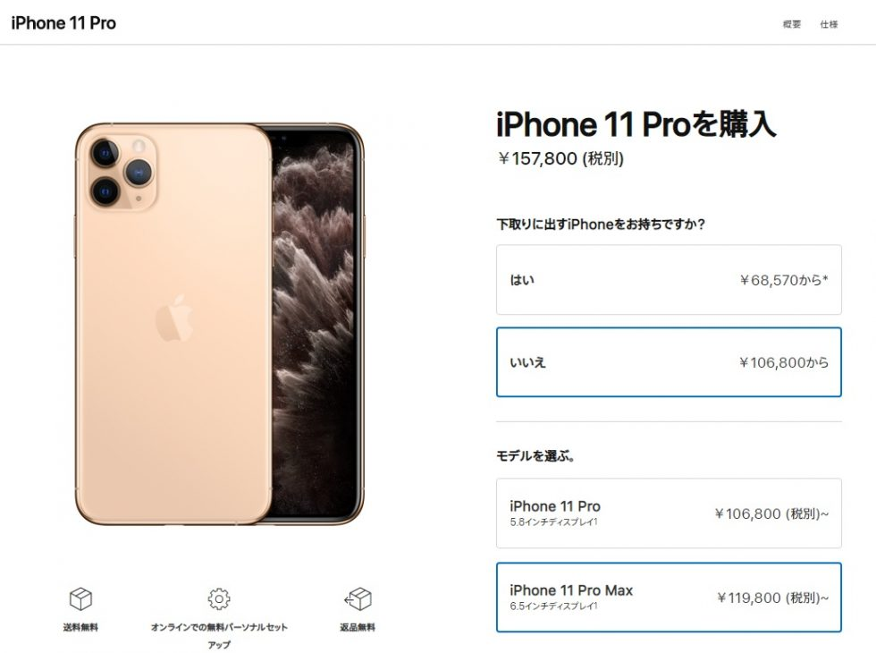 iPhone 11 Pro 購入画面