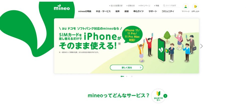 mineo 公式サイト